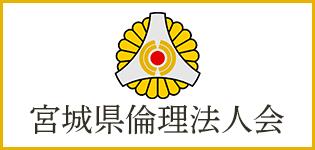宮城県倫理法人会